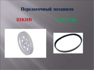 ШКИВ РЕМЕНЬ