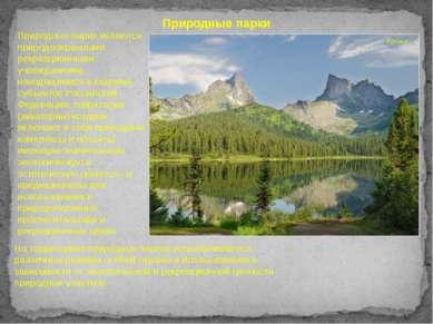 Природные парки Природные парки являются природоохранными рекреационными учре...
