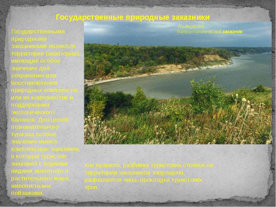 Государственные природные заказники Государственными природными заказниками я...