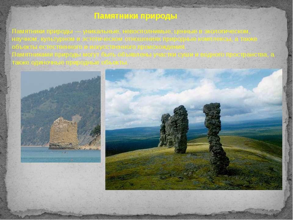 Памятники природы Памятники природы— уникальные, невосполнимые, ценные в эко...