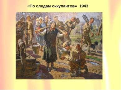 «По следам оккупантов» 1943