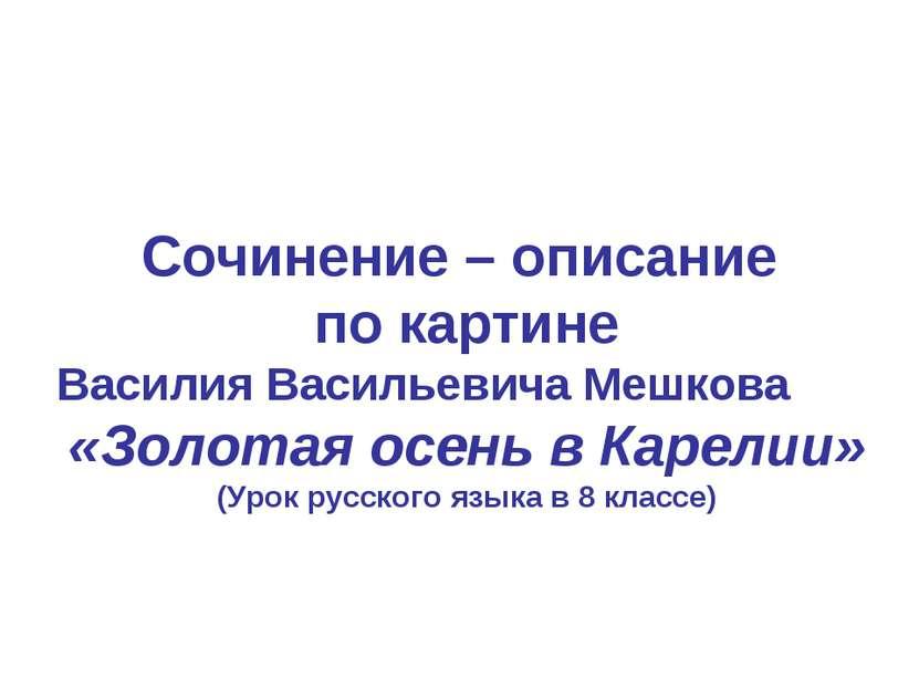 Сочинение – описание по картине Василия Васильевича Мешкова «Золотая осень в ...