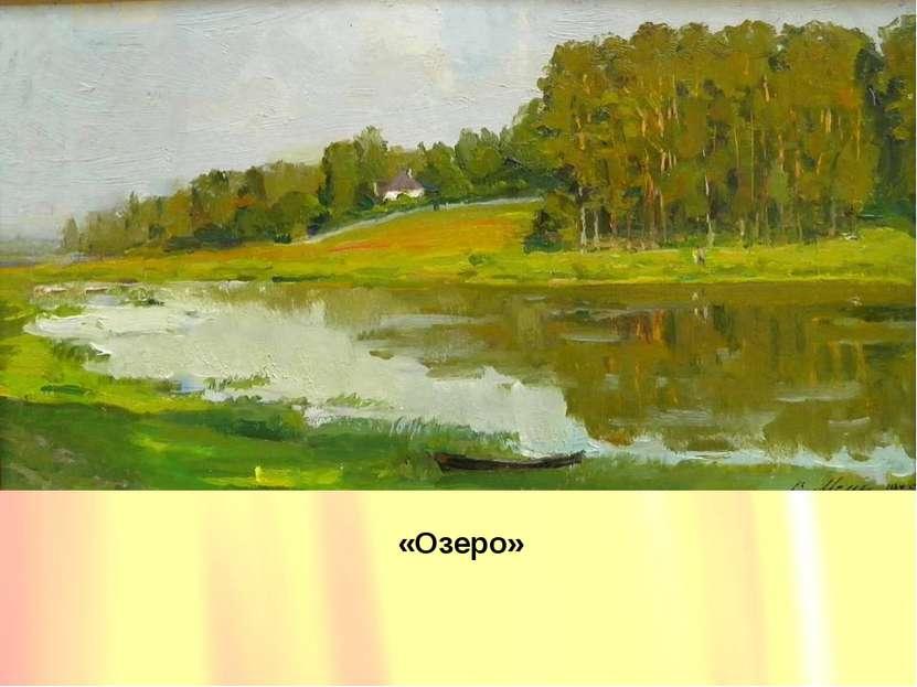 «Озеро»