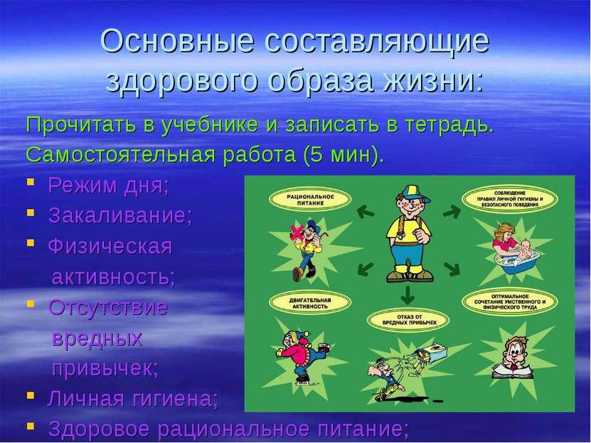 Основные составляющие здорового образа жизни: Прочитать в учебнике и записать...