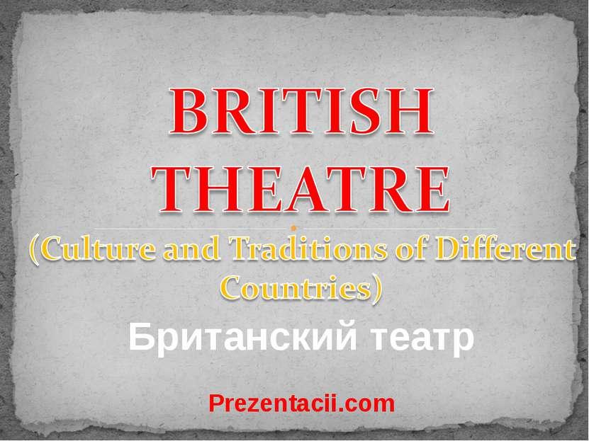 Британский театр Prezentacii.com
