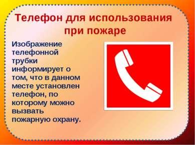Телефон для использования при пожаре Изображение телефонной трубки информируе...