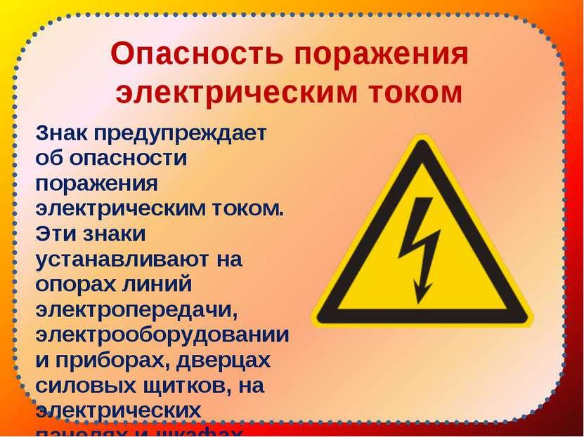 Опасность поражения электрическим током Знак предупреждает об опасности пораж...