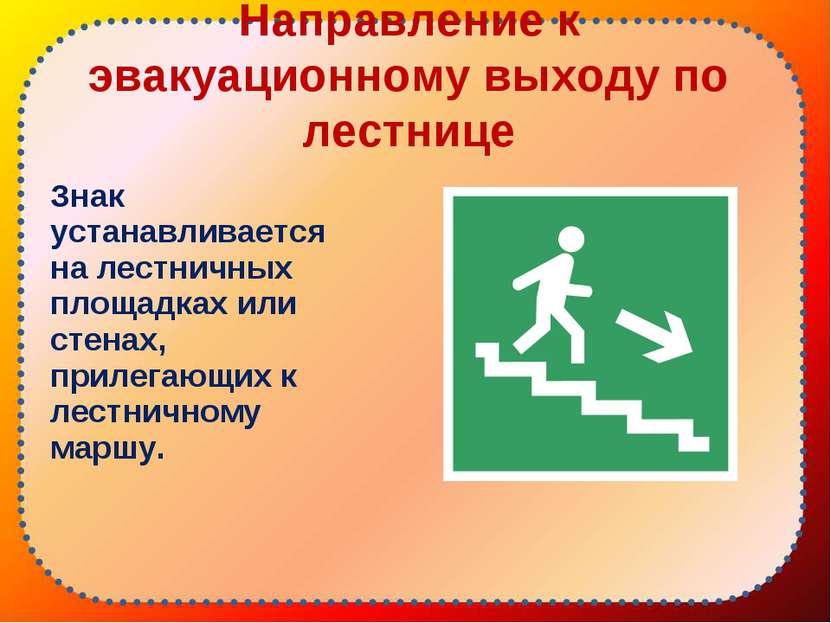 Направление к эвакуационному выходу по лестнице Знак устанавливается на лестн...
