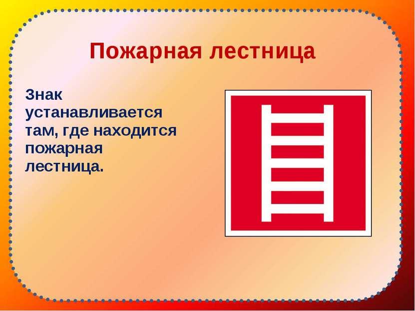 Пожарная лестница Знак устанавливается там, где находится пожарная лестница.