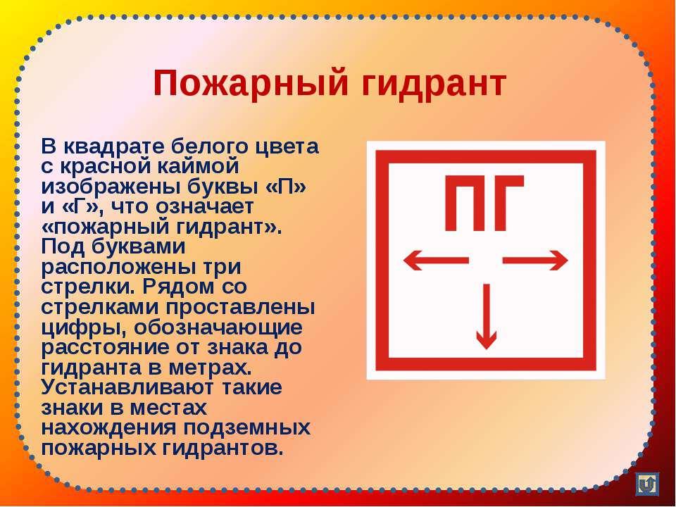Пожарный гидрант В квадрате белого цвета с красной каймой изображены буквы «П...