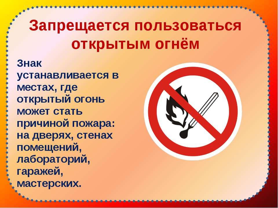 Запрещается пользоваться открытым огнём Знак устанавливается в местах, где от...