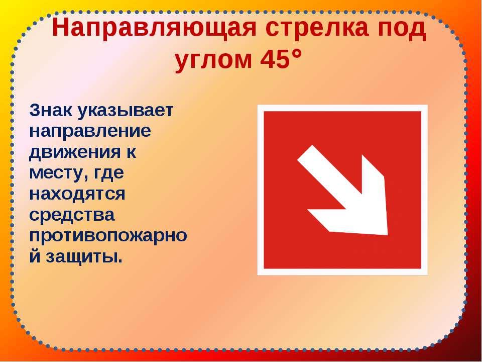 Направляющая стрелка под углом 45 Знак указывает направление движения к месту...