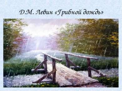 Д.М. Левин «Грибной дождь»