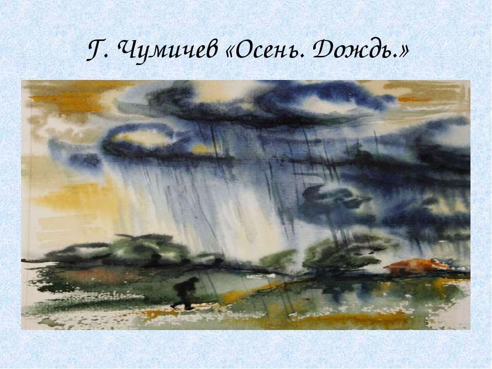 Г. Чумичев «Осень. Дождь.»