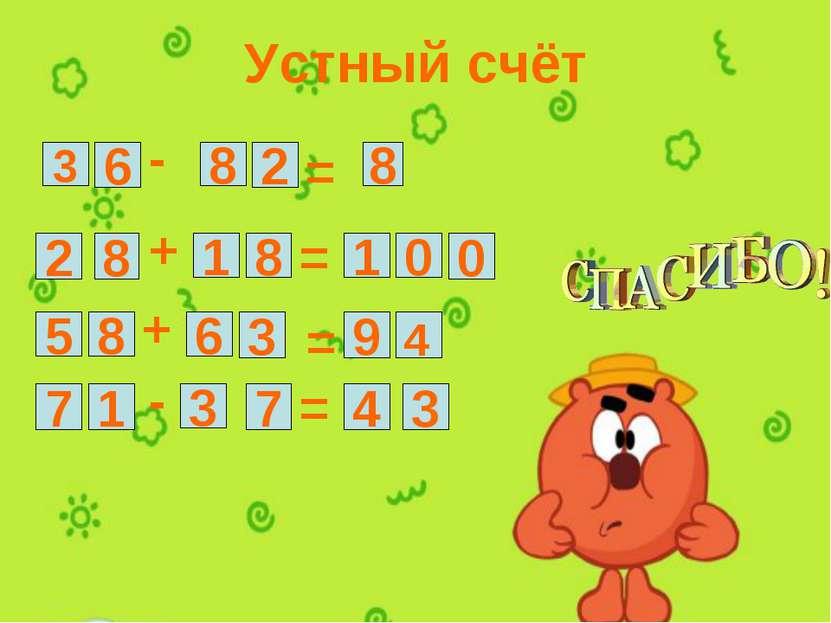 Устный счёт 3 6 8 2 8 = - 2 8 1 8 1 0 0 + = 5 8 6 3 9 4 = + 7 1 3 7 4 3 = -