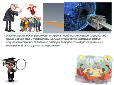 Научно-техническая революция открыла перед политической социологией новые гор...
