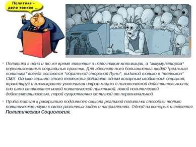 Политика в одно и то же время является и источником мотивации, и *аккумулятор...