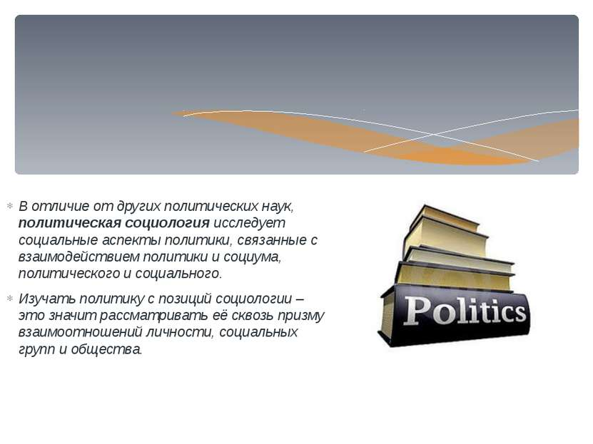 В отличие от других политических наук, политическая социология исследует соци...