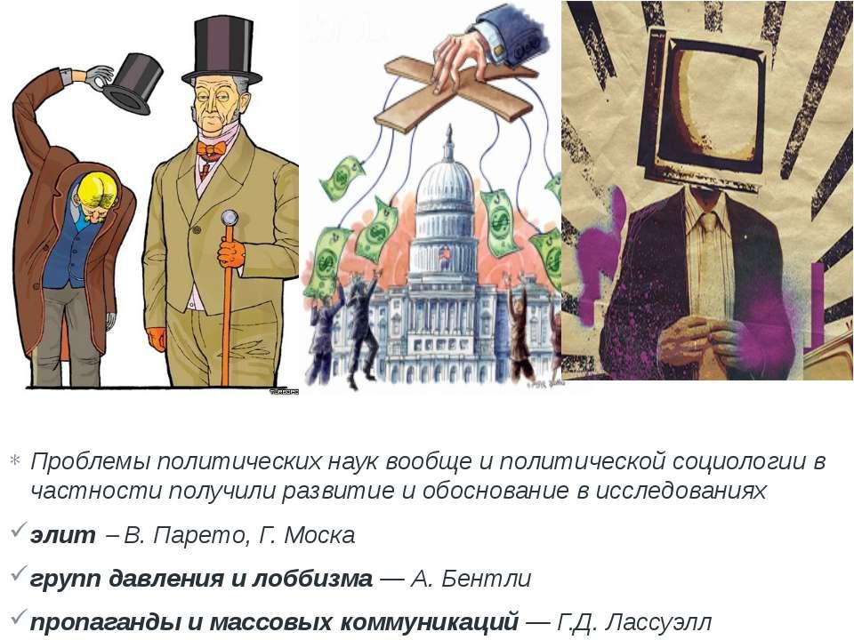 Проблемы политических наук вообще и политической социологии в частности получ...