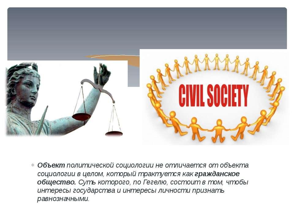 Объект политической социологии не отличается от объекта социологии в целом, к...
