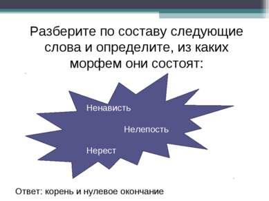 Разберите по составу следующие слова и определите, из каких морфем они состоя...