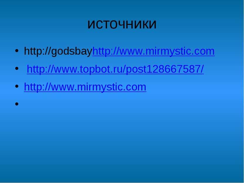 источники http://godsbayhttp://www.mirmystic.com http://www.topbot.ru/post12...