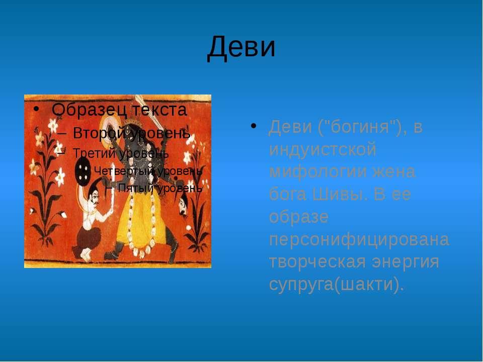 """Деви Деви (""""богиня""""), в индуистской мифологии жена бога Шивы. В ее образе пер..."""