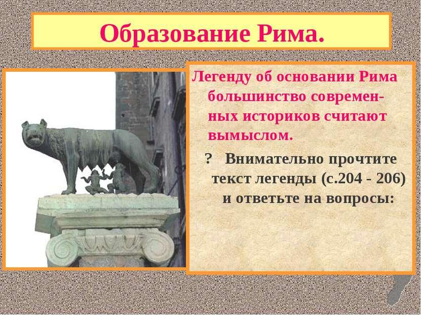 Образование Рима. Легенду об основании Рима большинство современ-ных историко...