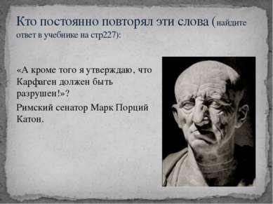 «А кроме того я утверждаю, что Карфаген должен быть разрушен!»? Римский сенат...