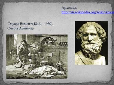 Эдуард Вимонт (1846—1930). Смерть Архимеда Архимед. http://ru.wikipedia.org...