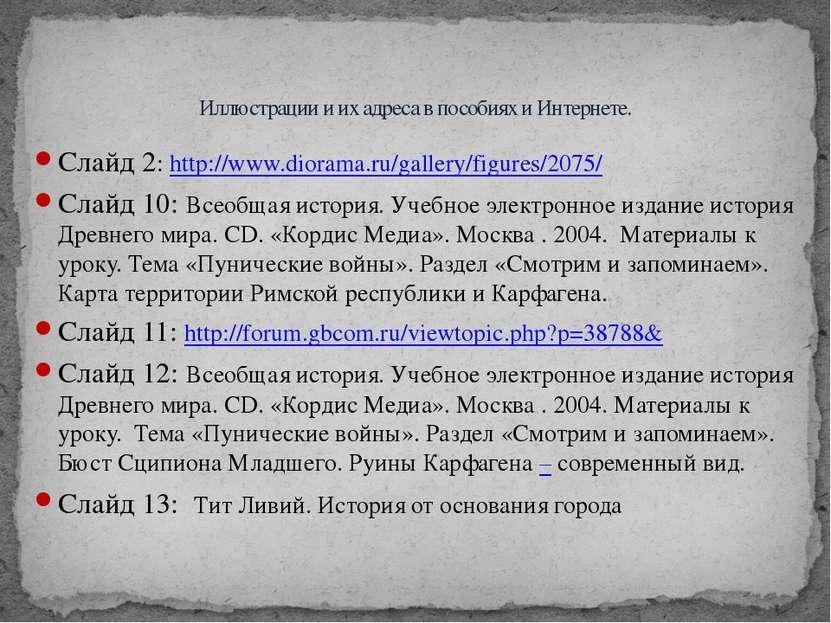 Слайд 2: http://www.diorama.ru/gallery/figures/2075/ Слайд 10: Всеобщая истор...