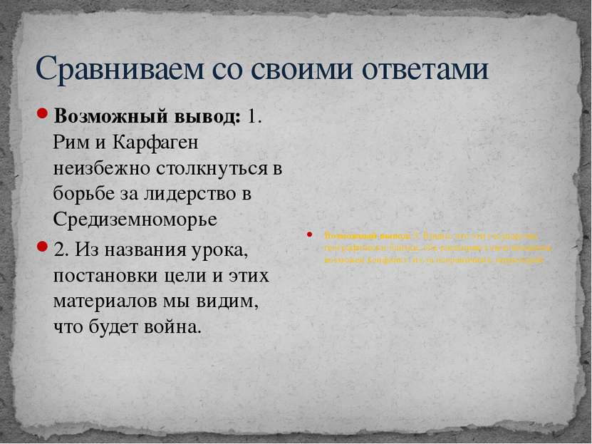 Сравниваем со своими ответами Возможный вывод: 1. Рим и Карфаген неизбежно ст...
