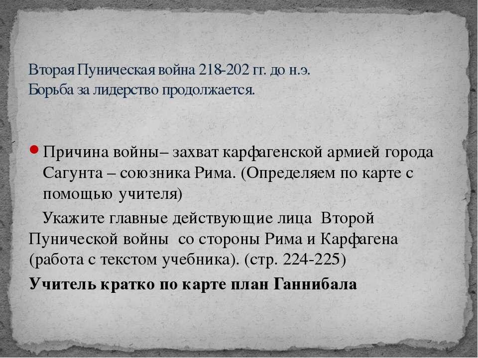 Причина войны– захват карфагенской армией города Сагунта – союзника Рима. (Оп...