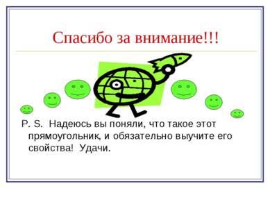 Спасибо за внимание!!! P. S. Надеюсь вы поняли, что такое этот прямоугольник,...