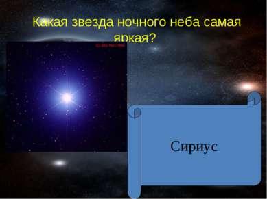 Какая звезда ночного неба самая яркая? Сириус