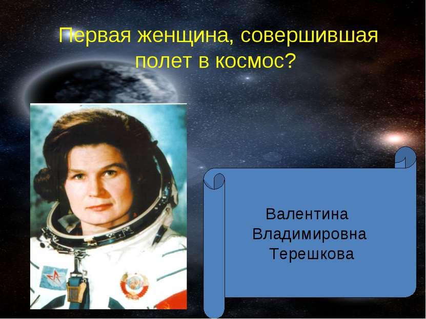 Первая женщина, совершившая полет в космос? Валентина Владимировна Терешкова