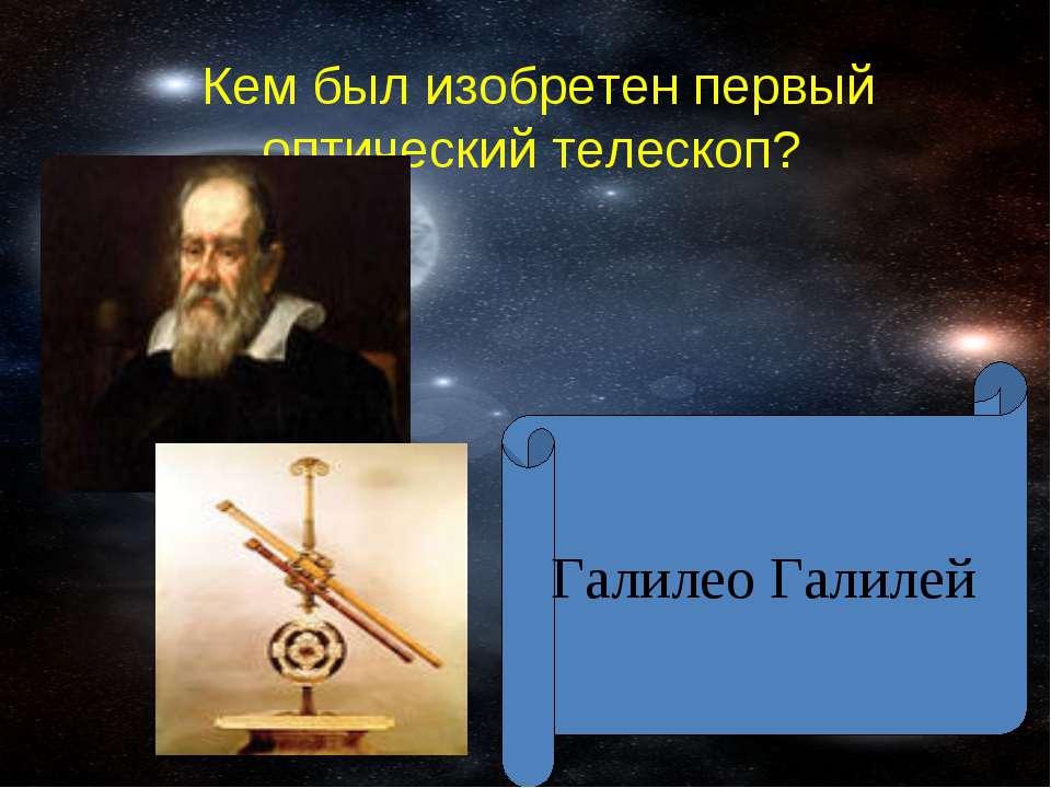 Кем был изобретен первый оптический телескоп? Галилео Галилей