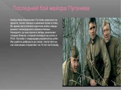 Последний бой майора Пугачева Майор Иван Васильевич Пугачёв сражался на фронт...