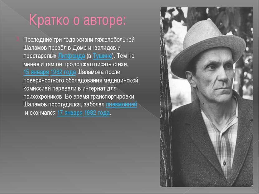 Кратко о авторе: Последние три года жизни тяжелобольной Шаламов провёл в Доме...