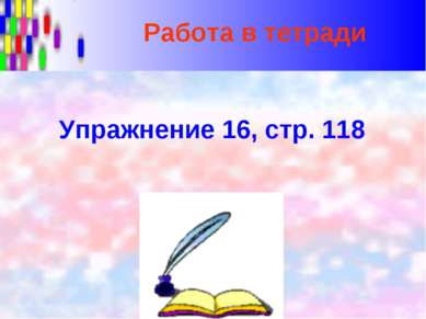 Работа в тетради Упражнение 16, стр. 118