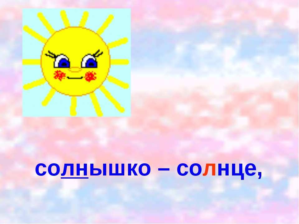 солнышко – солнце,
