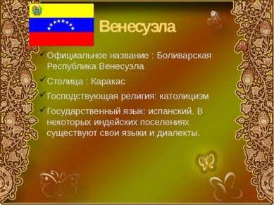Венесуэла Официальное название : Боливарская Республика Венесуэла Столица : К...