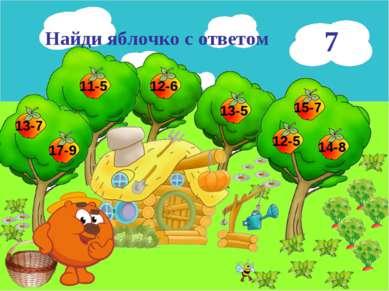 16 7 Найди яблочко с ответом