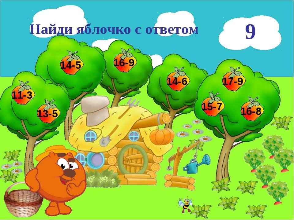 16 9 Найди яблочко с ответом