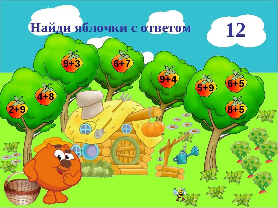 16 12 Найди яблочки с ответом
