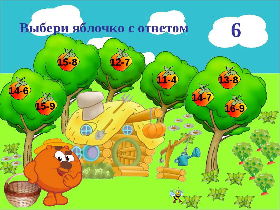16 6 Выбери яблочко с ответом