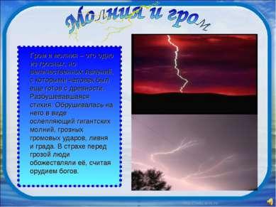 Гром и молния – это одно из грозных, но величественных явлений, с которыми че...