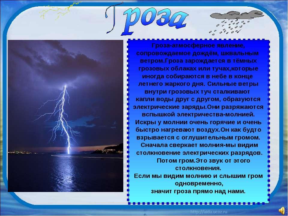 Гроза-атмосферное явление, сопровождаемое дождём, шквальным ветром.Гроза заро...