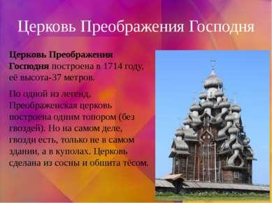 Церковь Преображения Господня Церковь Преображения Господня построена в 1714 ...