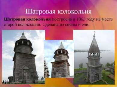 Шатровая колокольня Шатровая колокольня построена в 1863 году на месте старой...